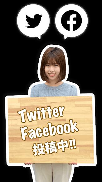 インスタ,フェイスブック投稿中!!
